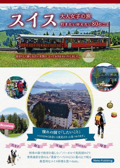 スイス 大人女子の旅 行きたい叶えたい80のこと