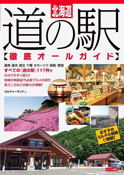 北海道 道の駅 徹底オールガイド