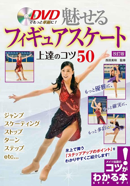 DVDでもっと華麗に! 魅せるフィギュアスケート 上達のコツ50 改訂版