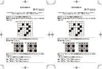 小学生の学習クロスワードパズル3・4年生 5教科の知識がひろがる!