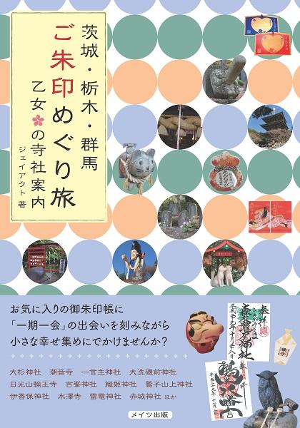 茨城・栃木・群馬 ご朱印めぐり旅 乙女の寺社案内