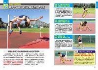 日大式で差がつく! 陸上競技 跳躍種目トレーニング ~走り幅跳び・三段跳び・走り高跳び・棒高跳び~