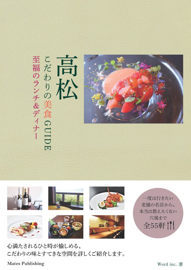 高松 こだわりの美食GUIDE 至福のランチ&ディナー