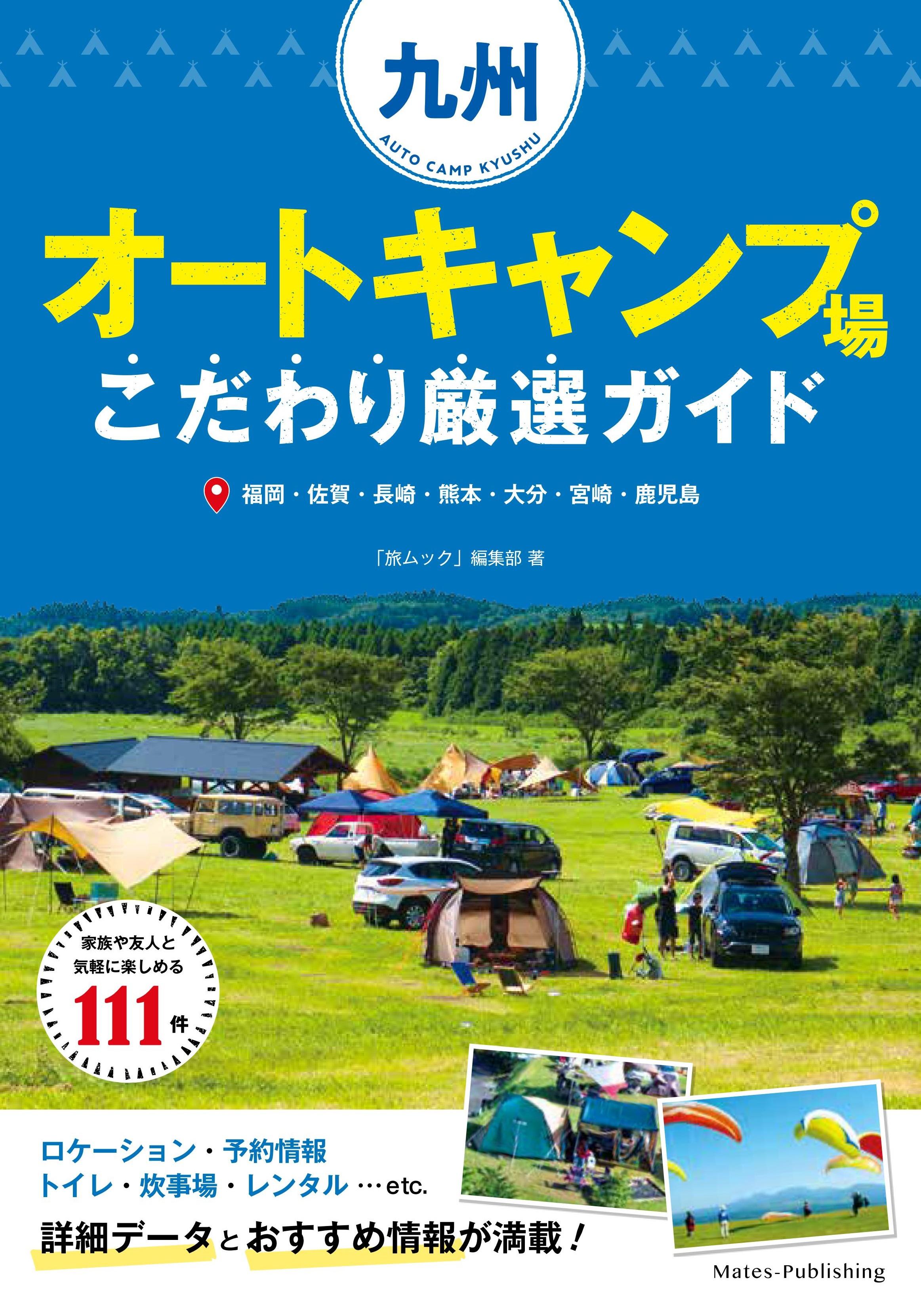 九州 オートキャンプ場 こだわり厳選ガイド