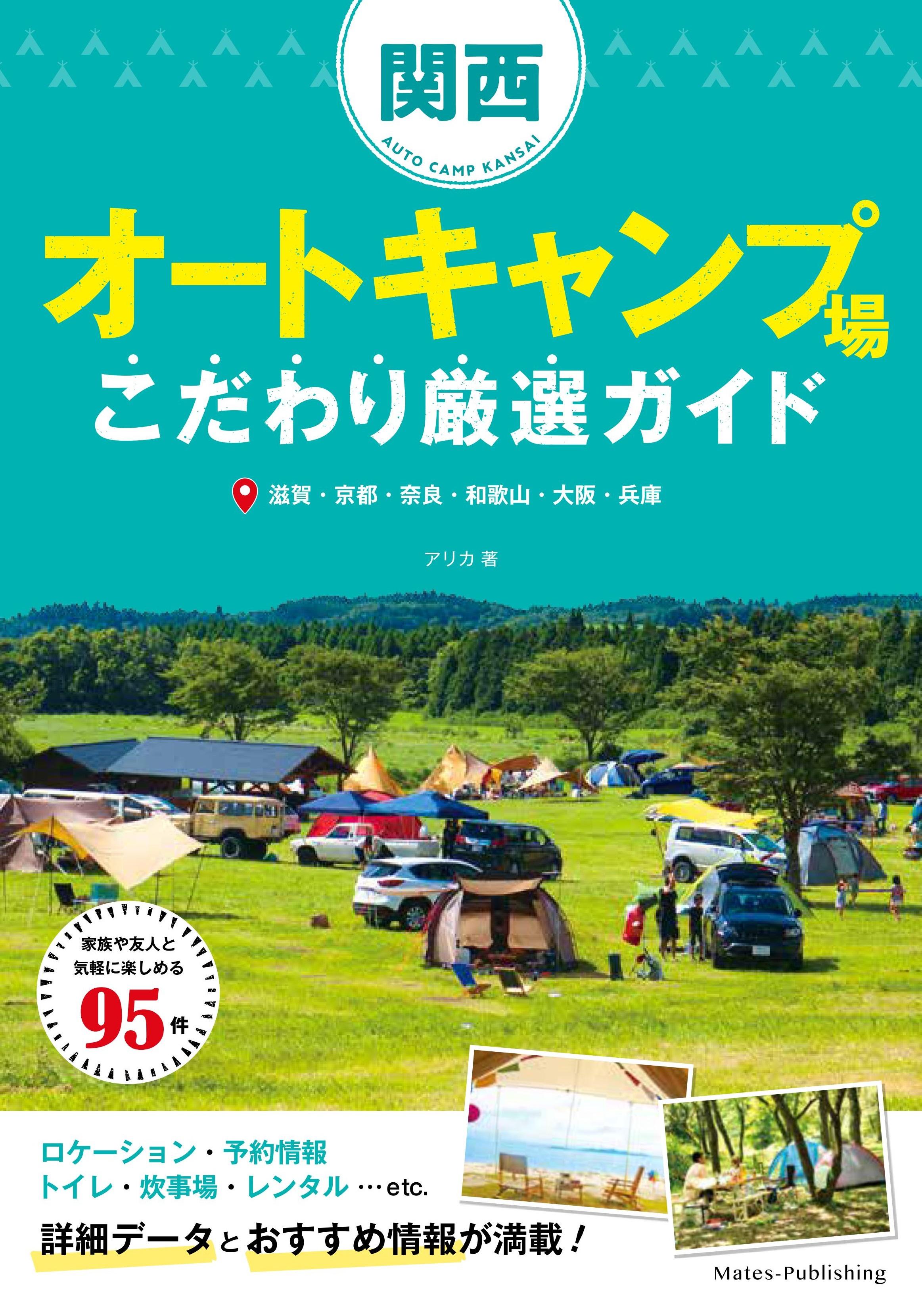 関西 オートキャンプ場ベストガイド