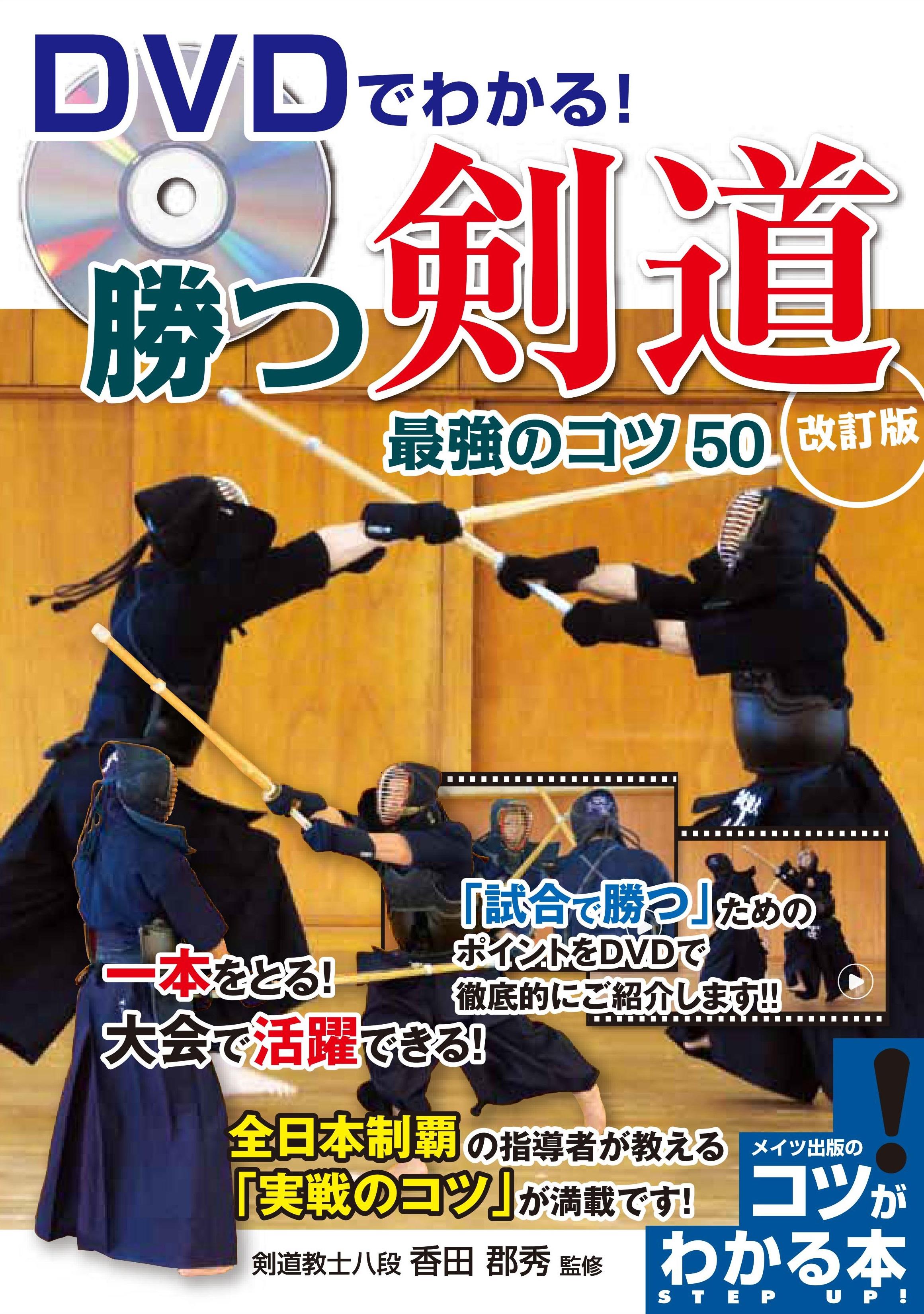 DVDでわかる!勝つ剣道 最強のコツ50 改訂版