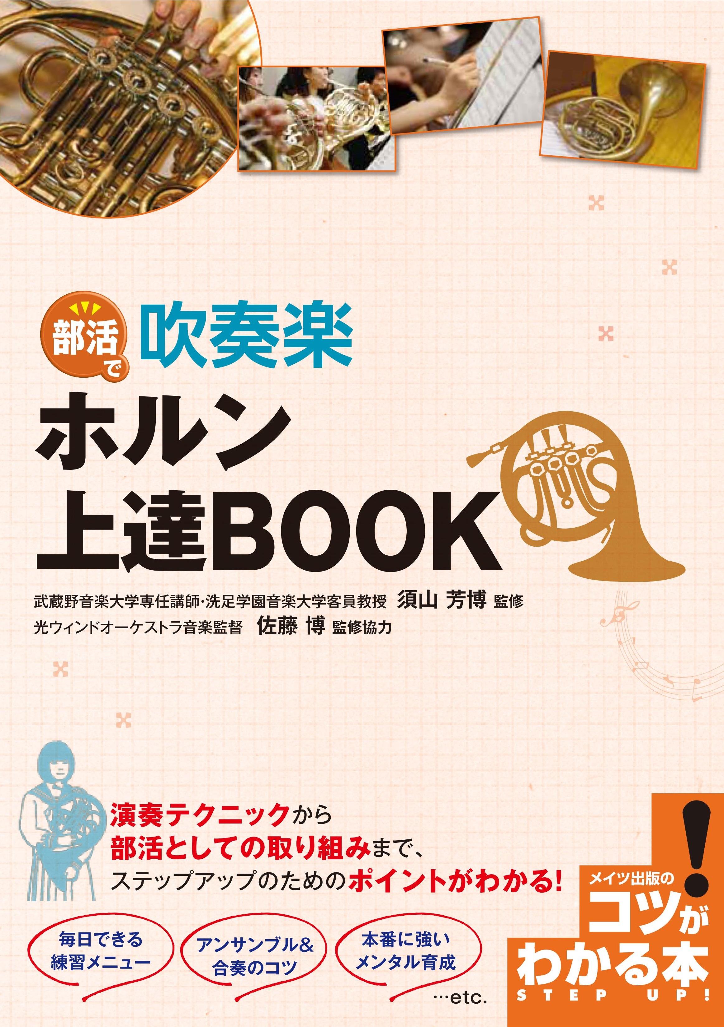 部活で 吹奏楽 ホルン上達BOOK