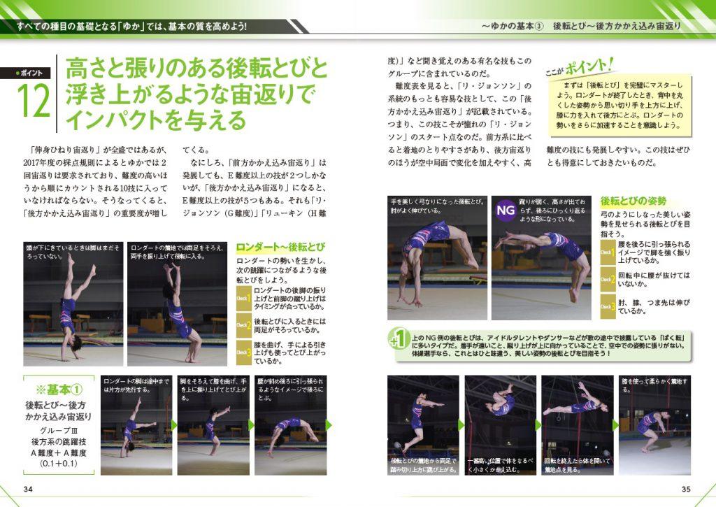 技術と安定性を磨く!男子体操競技 上達のポイント50