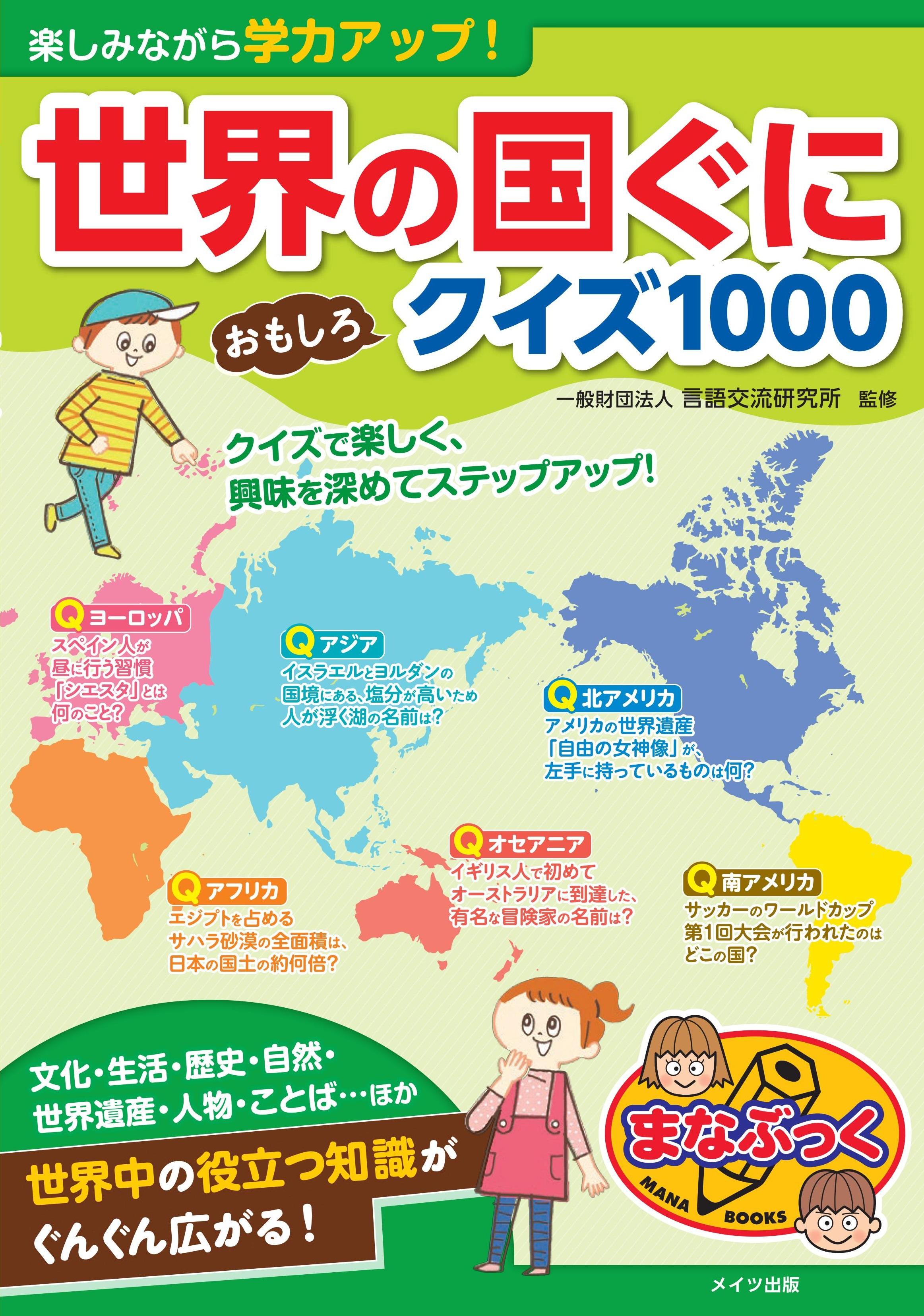 楽しみながら学力アップ! 世界の国ぐに おもしろクイズ1000