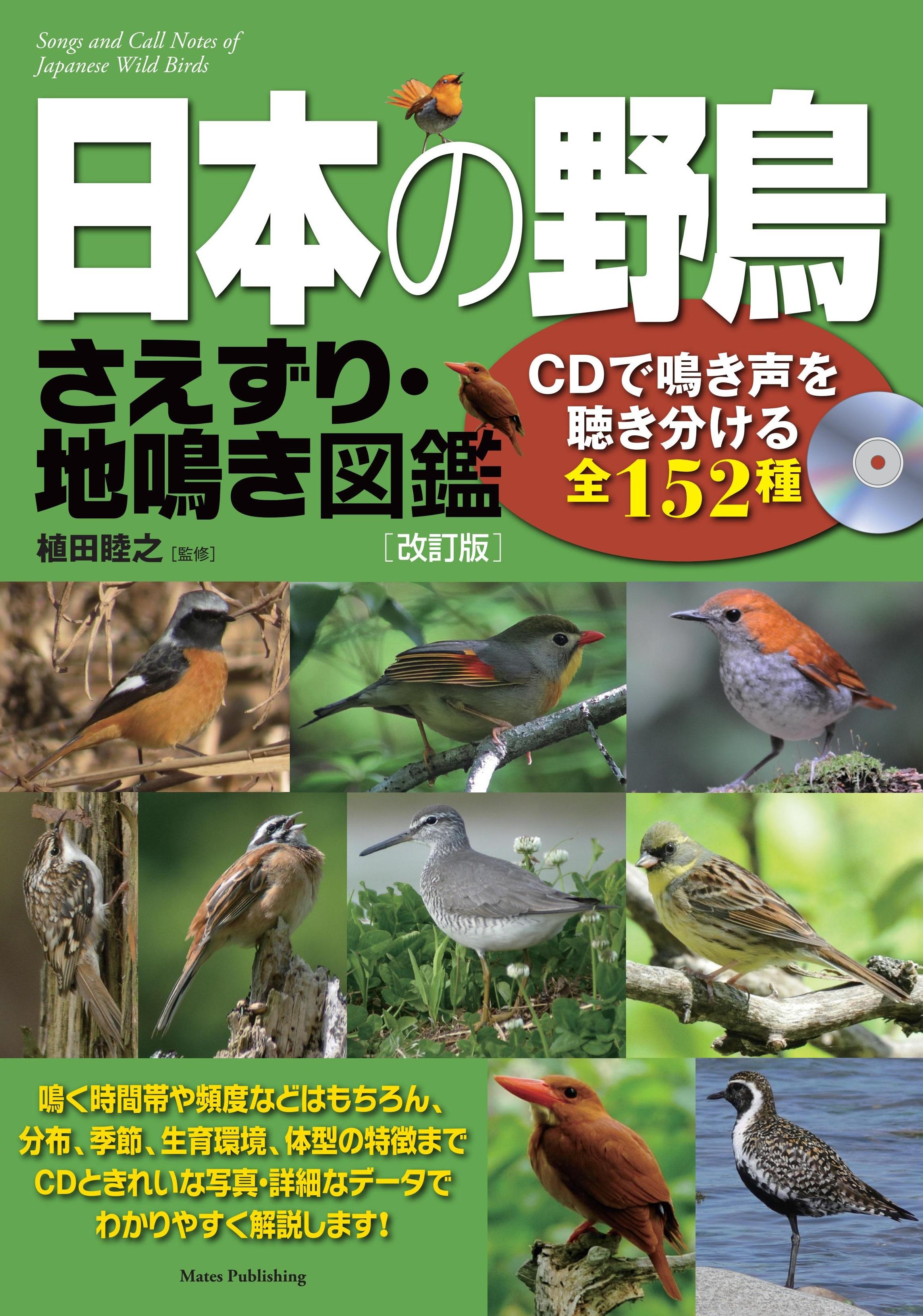 日本の野鳥 さえずり・地鳴き図鑑 ~CDで鳴き声を聴き分ける 全152種~ 改訂版