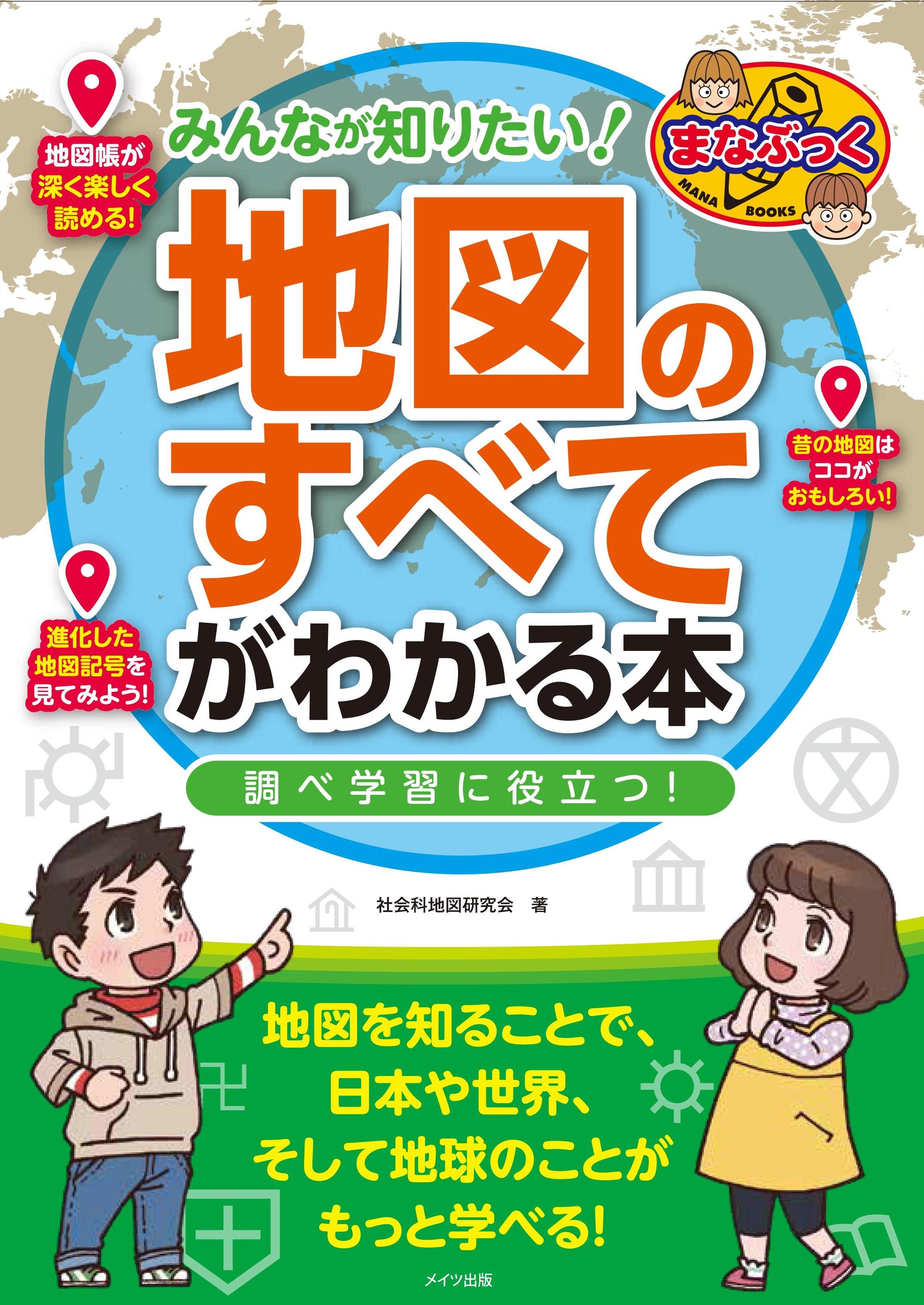 みんなが知りたい!「地図のすべて」がわかる本 調べ学習に役立つ!
