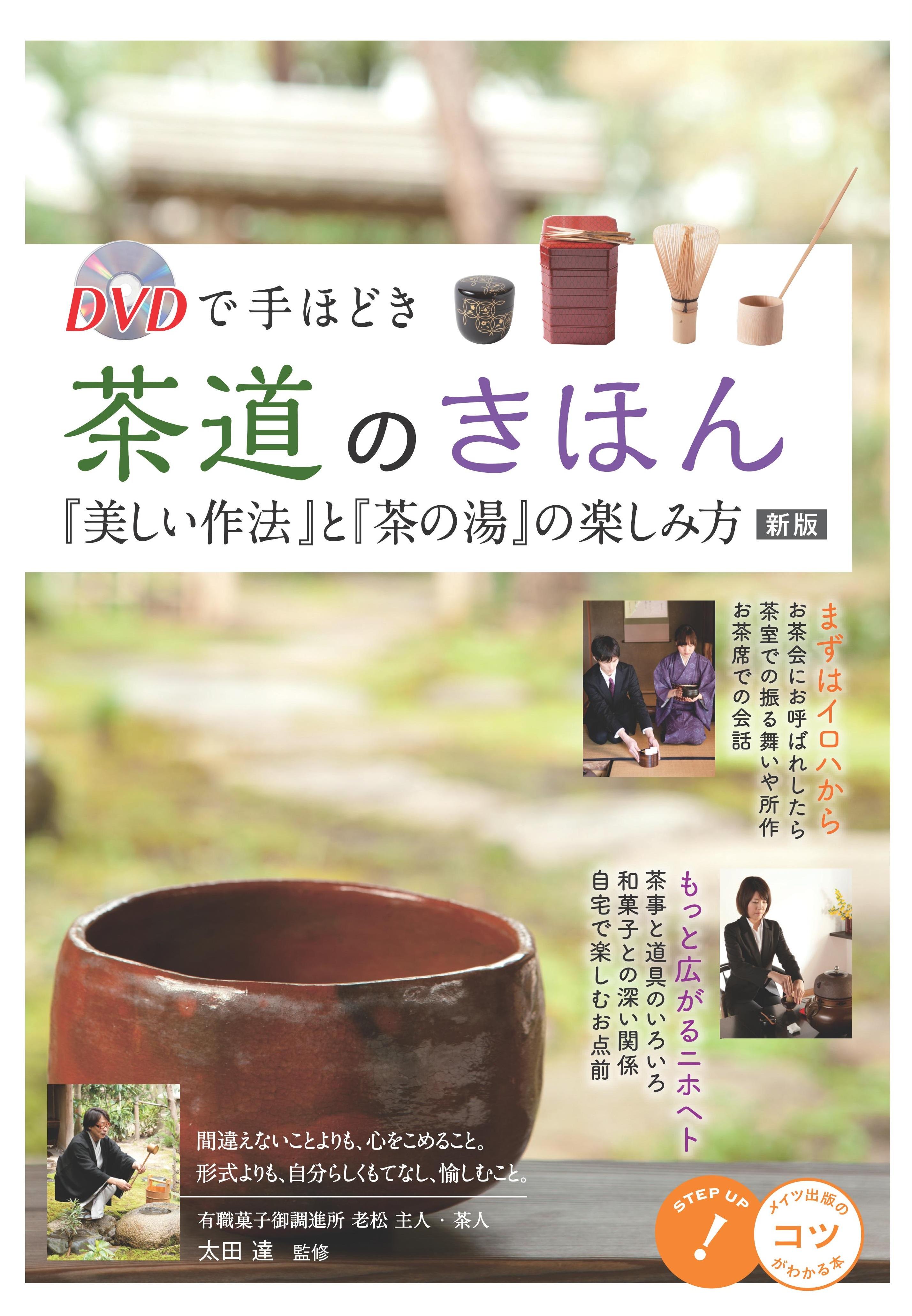 DVDで手ほどき 茶道のきほん 「美しい作法」と「茶の湯」の楽しみ方 新版