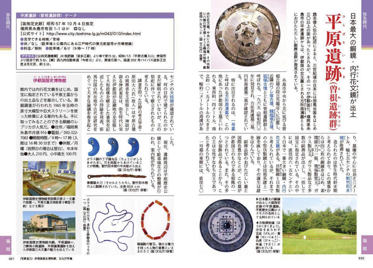 九州 古墳・古代遺跡 探訪ベストガイド