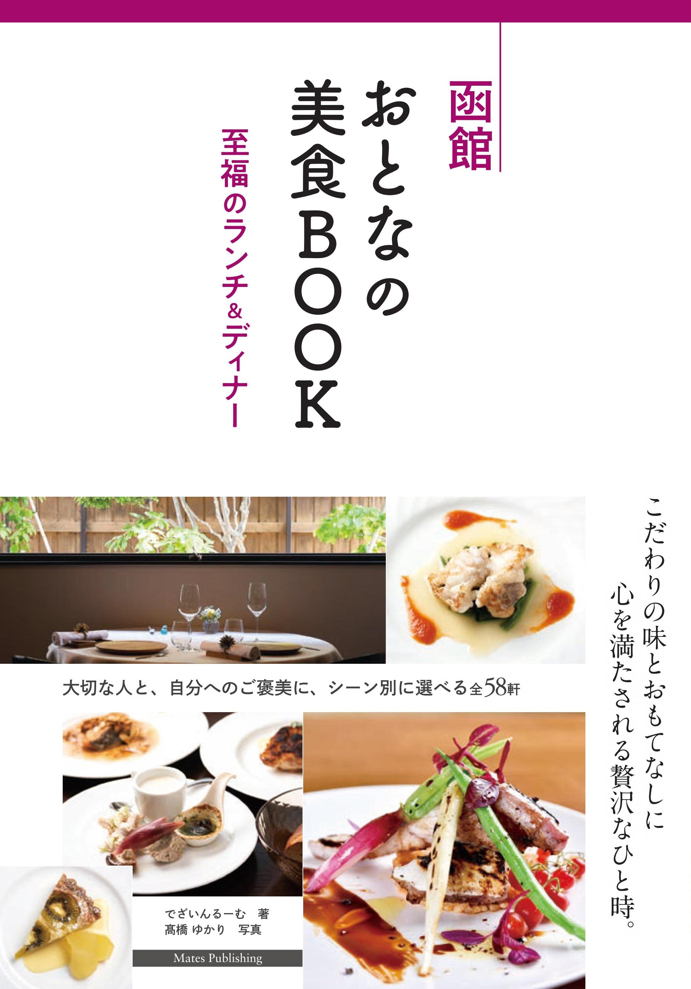 函館 おとなの美食BOOK 至福のランチ&ディナー