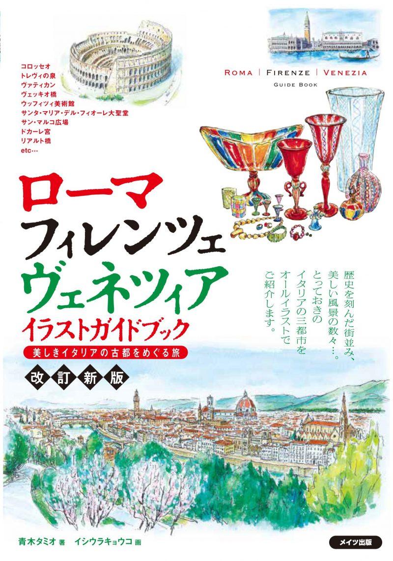 ローマ・フィレンツェ・ヴェネツィア イラストガイドブック 美しきイタリアの古都をめぐる旅 改訂新版