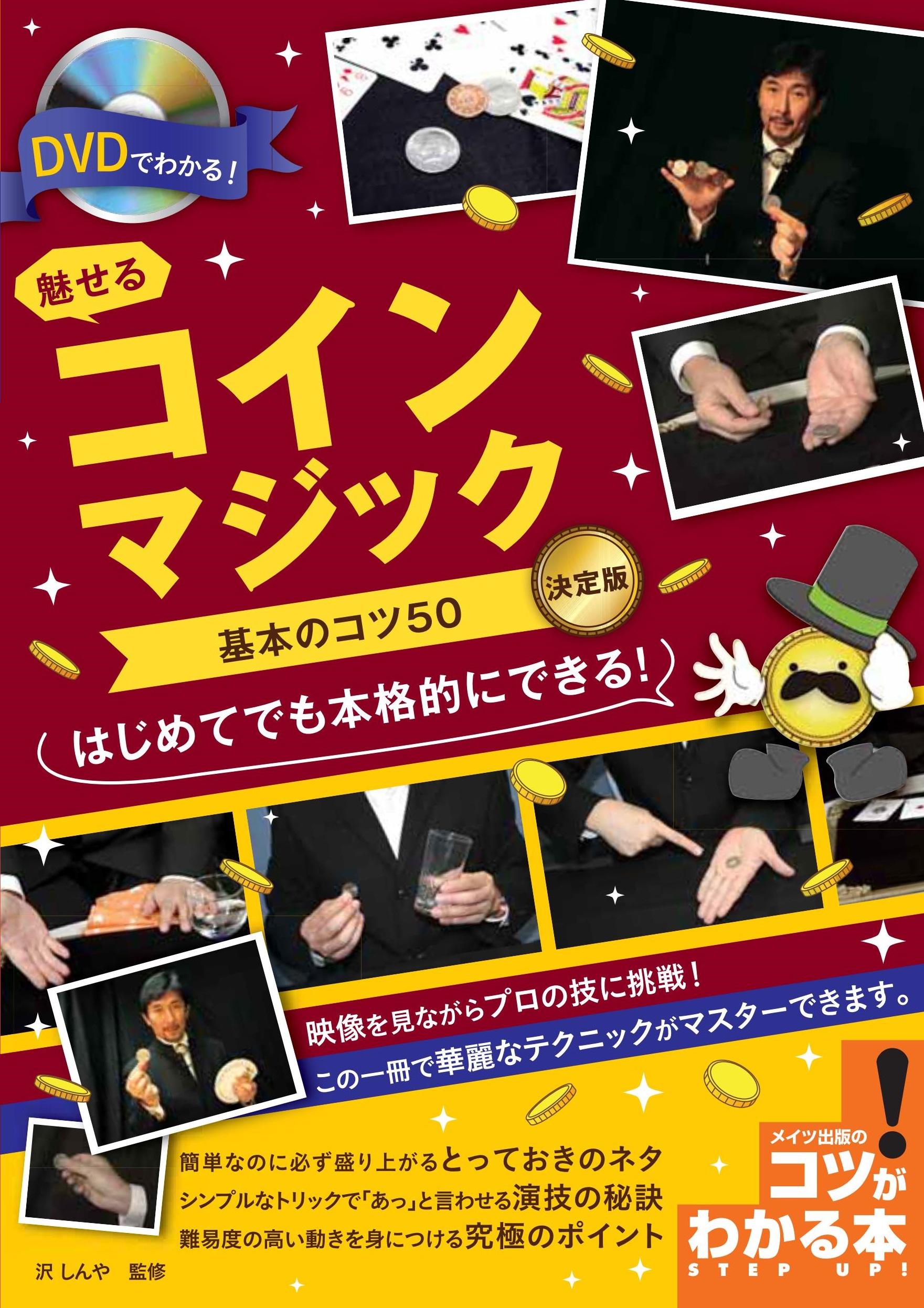 DVDでわかる! 魅せるコインマジック 基本のコツ50 決定版
