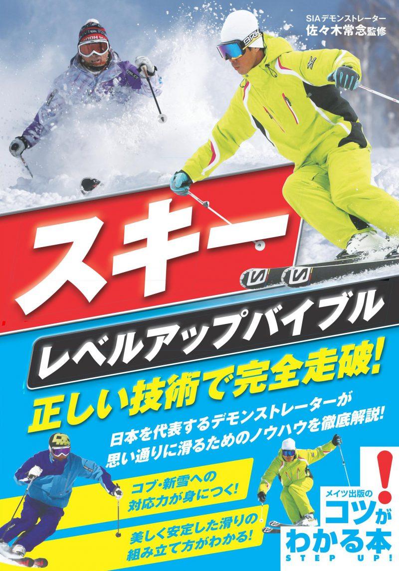 スキー レベルアップバイブル 正しい技術で完全走破!