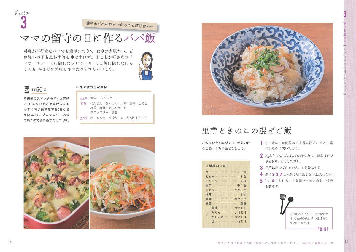 日本橋とみしま流 本当に喜ばれる献立36 ~料理上手の、とっさのおもてなし~