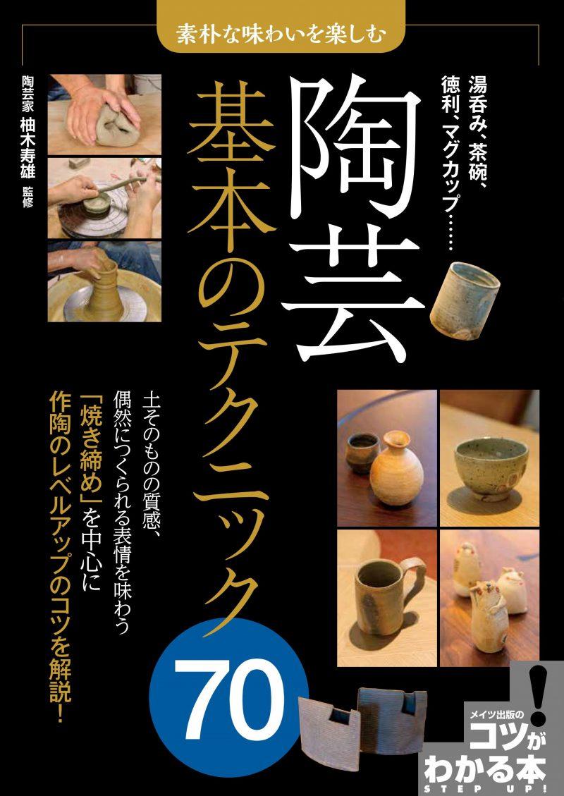 もっと上達できる 器づくり 陶芸のコツ70