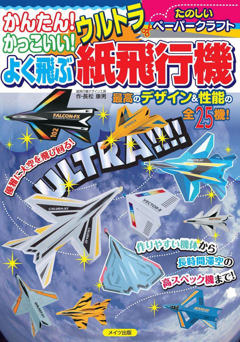 かんたん!かっこいい!よく飛ぶウルトラ紙飛行機