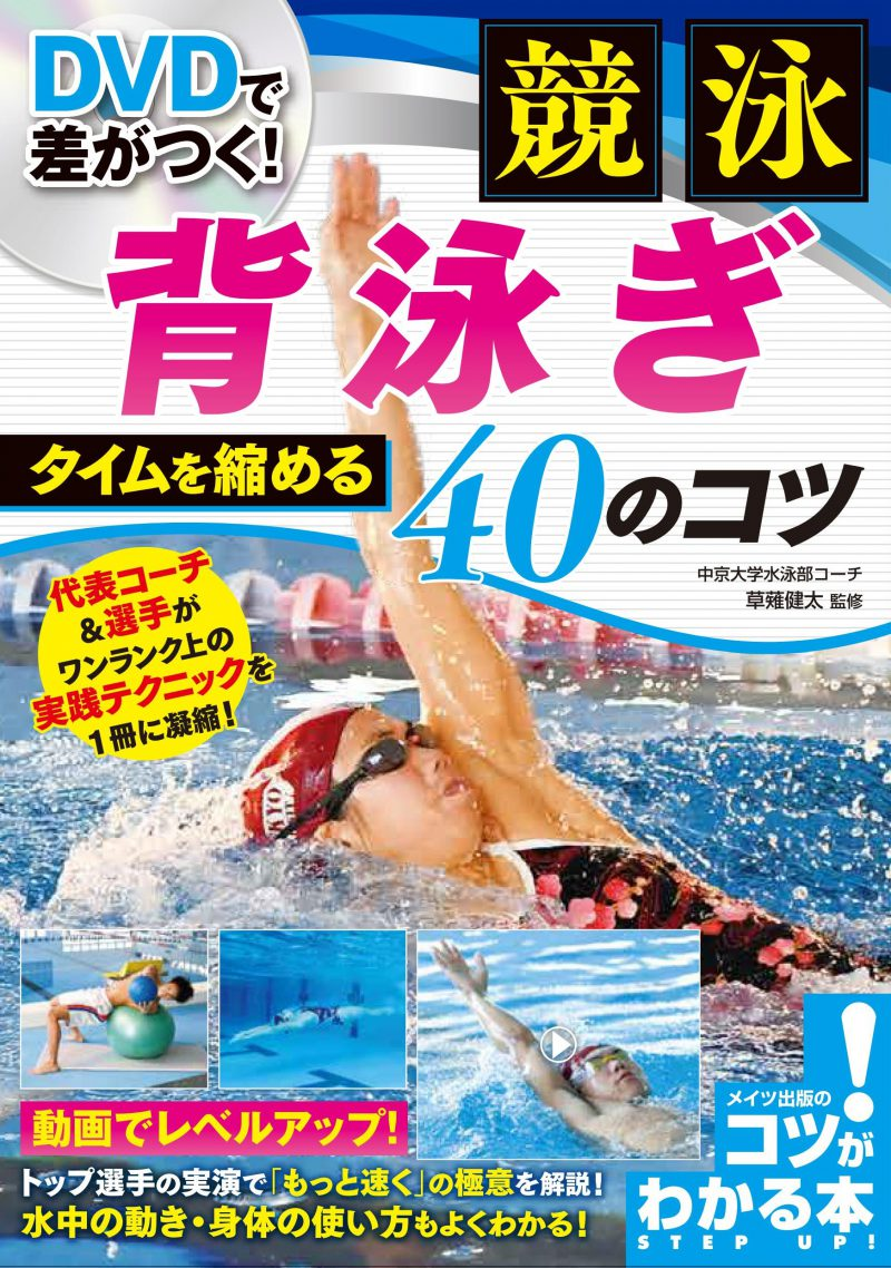 DVDで差がつく!競泳 背泳ぎ タイムを縮める40のコツ