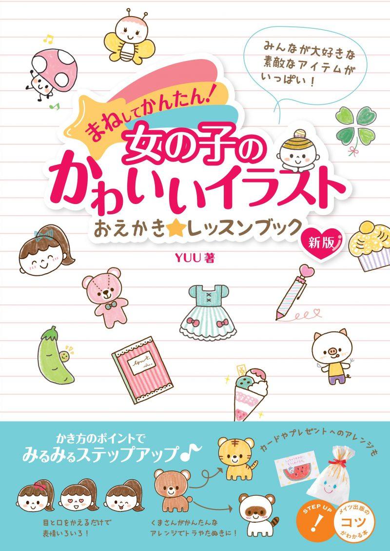 まねしてかんたん!女の子のかわいいイラスト おえかき☆レッスンブック 新版