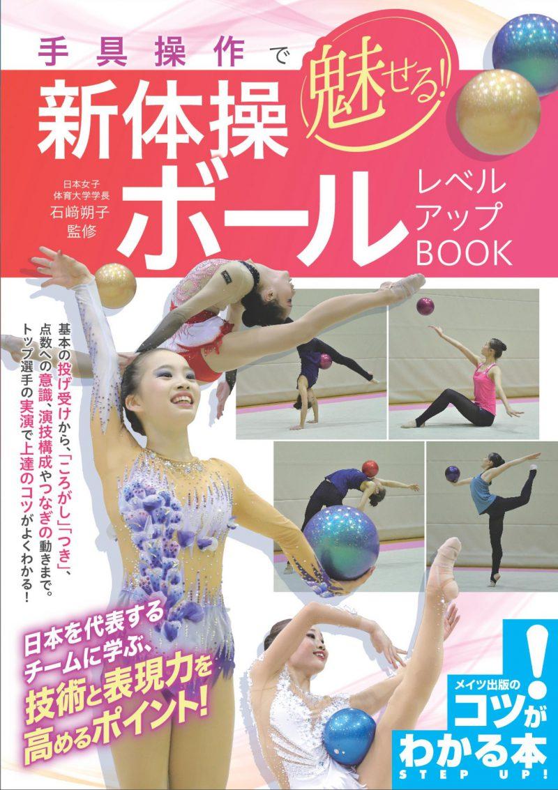 手具操作で魅せる!新体操 ボール レベルアップBOOK