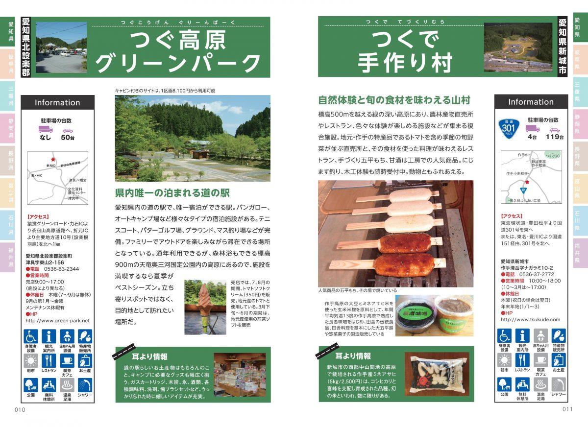 東海・北陸・信州 道の駅 徹底オールガイド 決定版