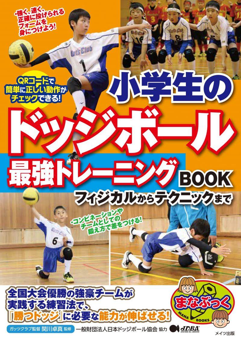 小学生のドッジボール 最強トレーニングBOOK フィジカルからテクニックまで
