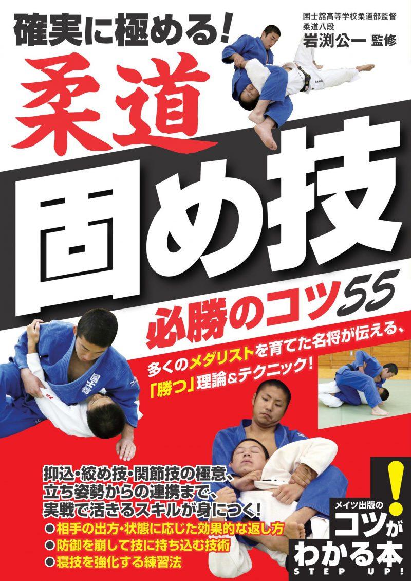 確実に極める! 柔道 固め技 必勝のコツ55
