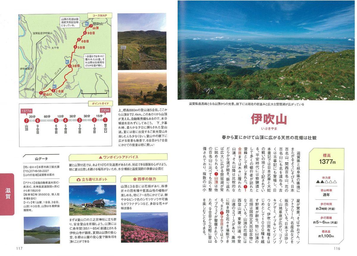 東海 山歩きガイド ゆったり楽しむ