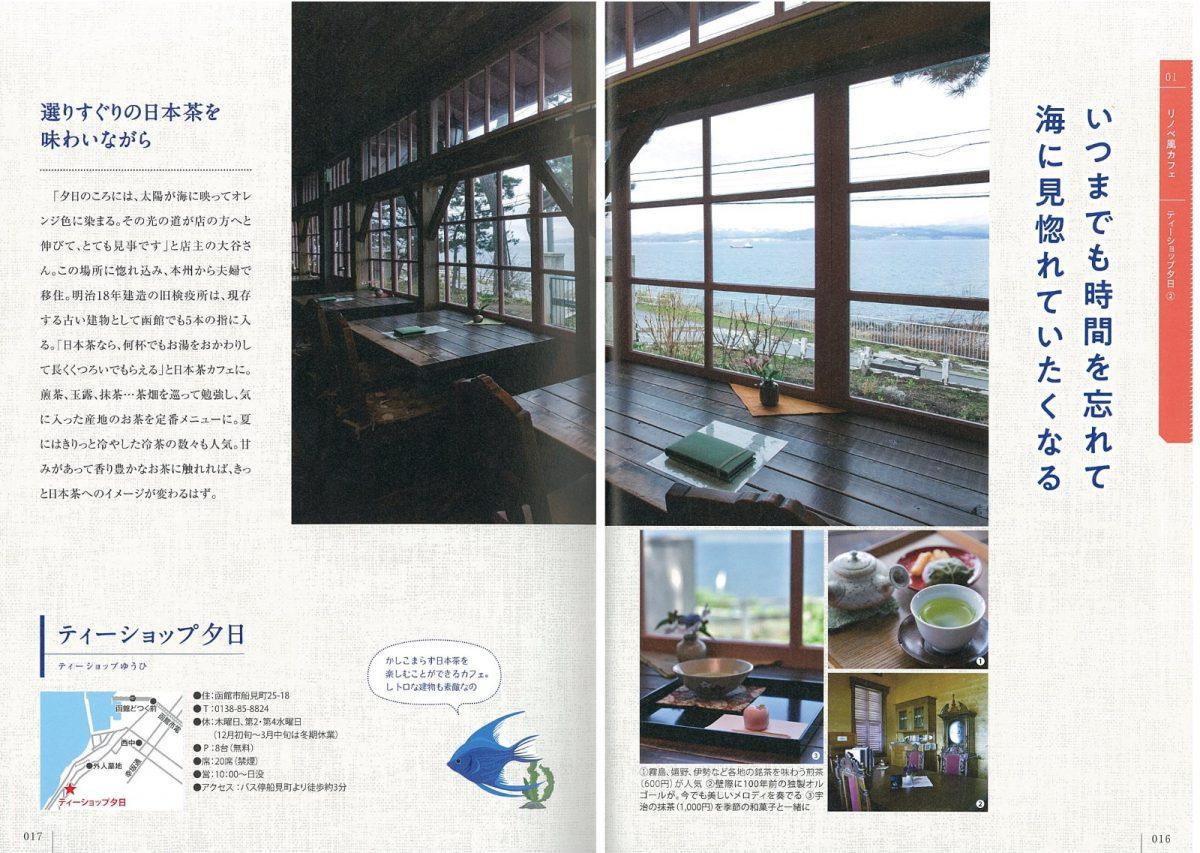 北海道すてきな旅CAFE 森カフェ&海カフェ 新装改訂版