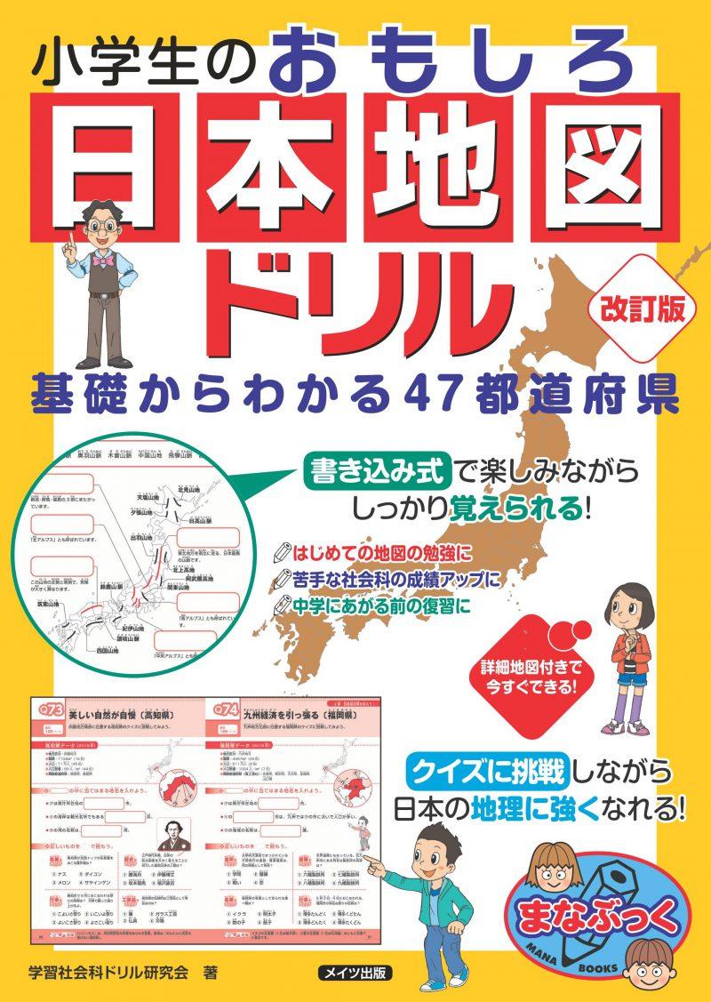 小学生のおもしろ日本地図ドリル 基礎からわかる47都道府県 改訂版