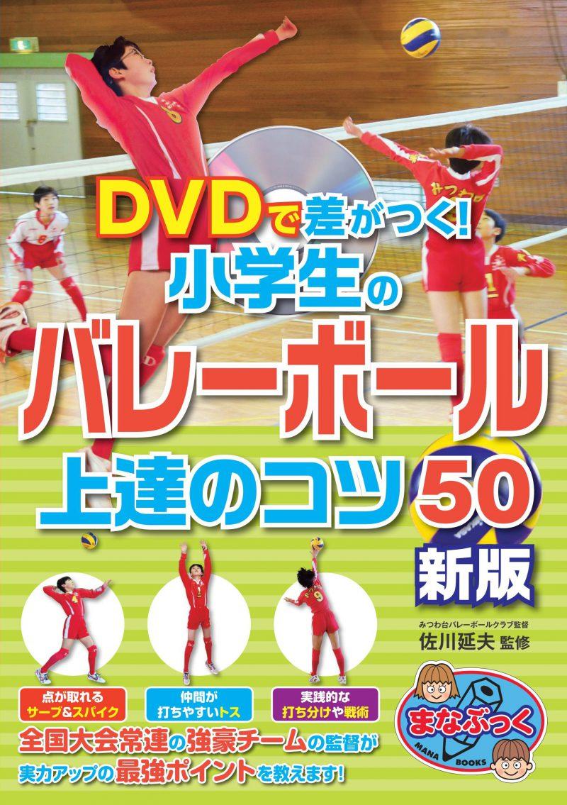 DVDで差がつく!小学生のバレーボール 上達のコツ50 新版