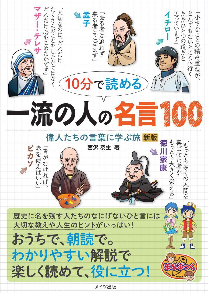 10分で読める 一流の人の名言100 偉人たちの言葉に学ぶ旅 新版