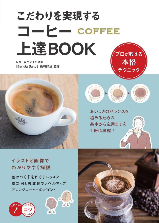 こだわりを実現する コーヒー上達BOOK プロが教える本格テクニック