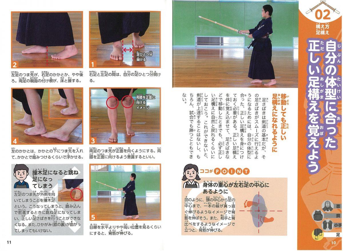 もっと活躍できる!小学生のための 勝つ剣道 新版
