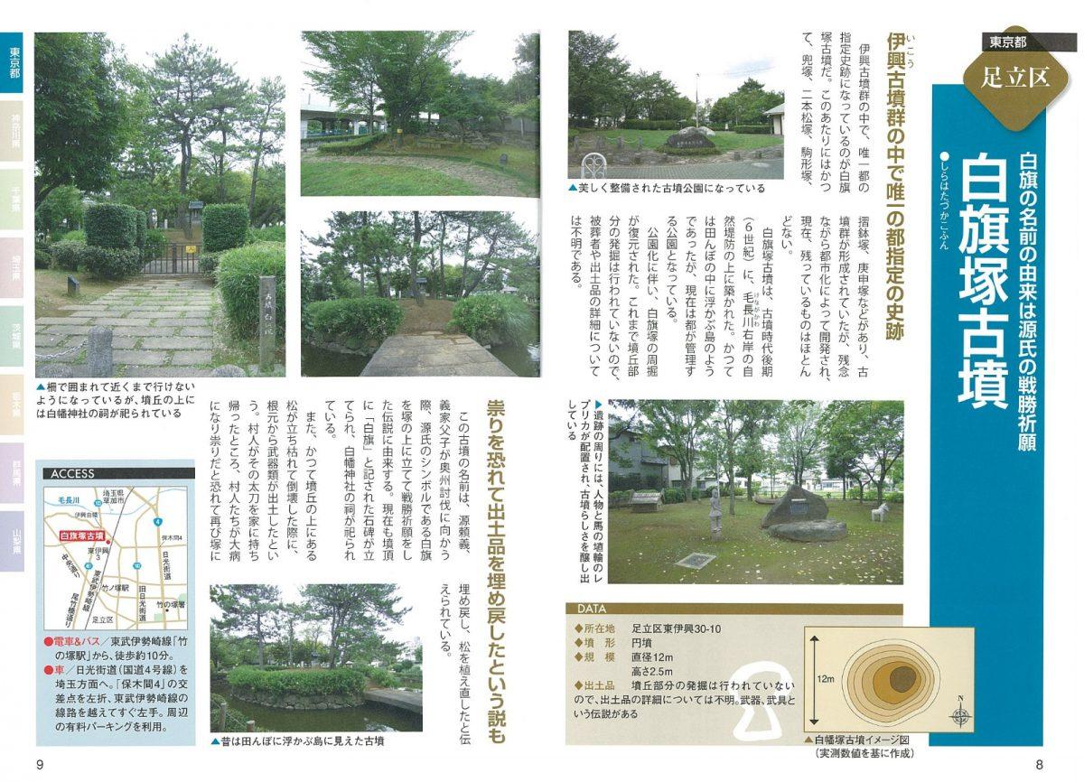 関東 古墳探訪ベストガイド 改訂版
