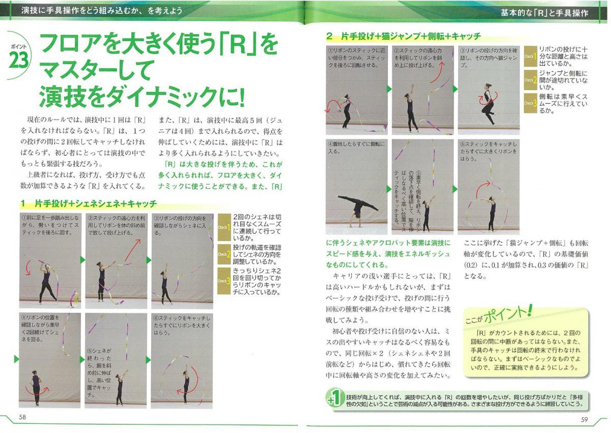 手具操作で魅せる!新体操 リボン レベルアップBOOK