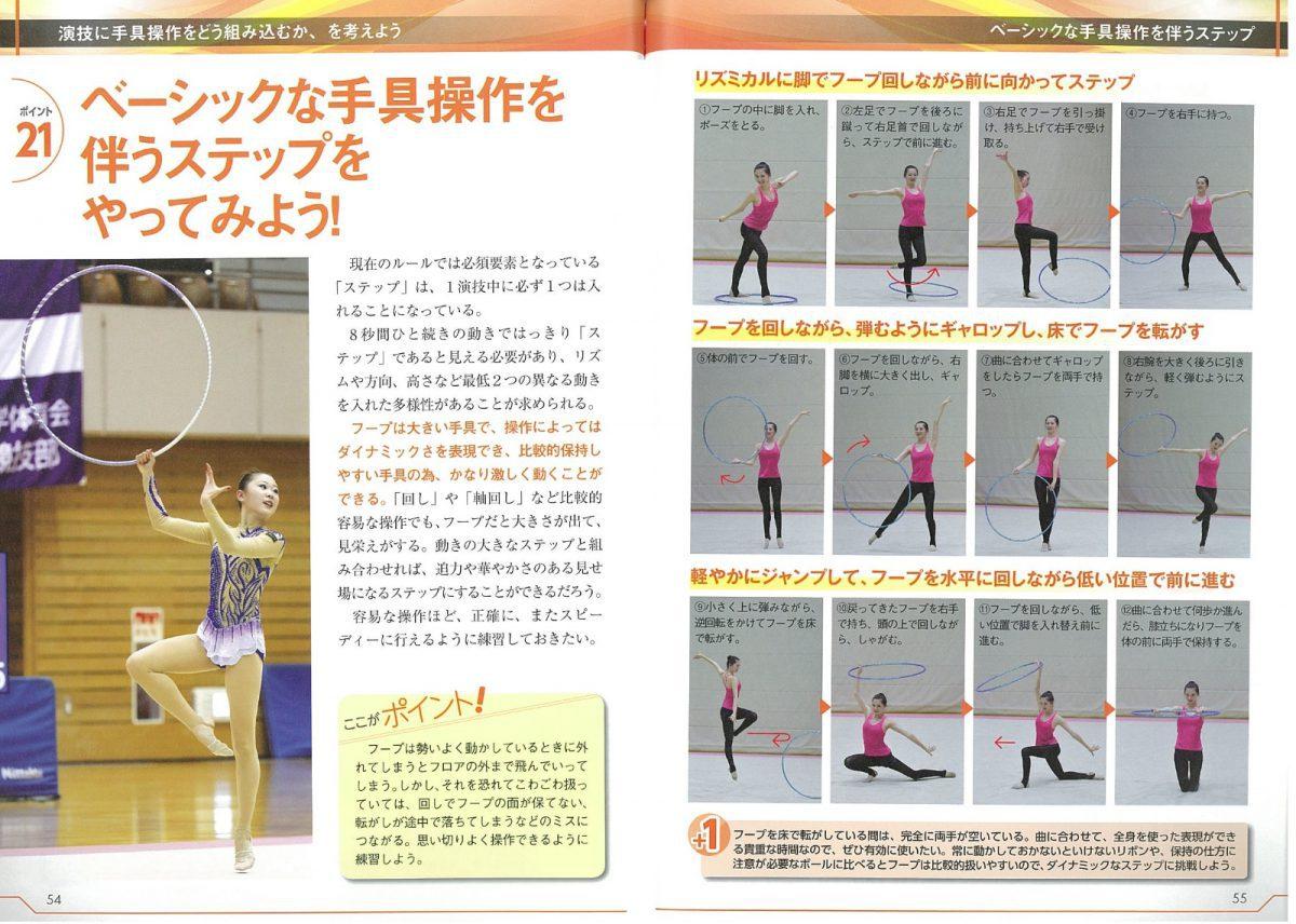 手具操作で魅せる!新体操 フープ レベルアップBOOK