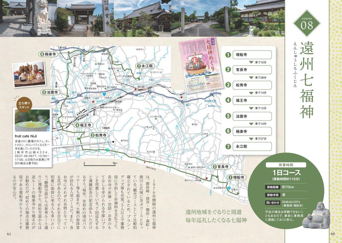 静岡県+周辺 七福神めぐり ご利益巡礼さんぽ ~伊豆・藤枝・浜松・豊橋~