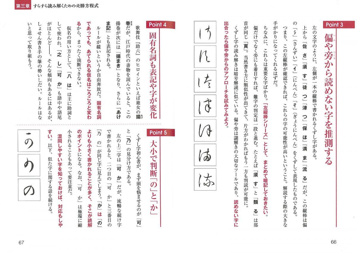 古文書を楽しく読む!よくわかる「くずし字」 見分け方のポイント 新版