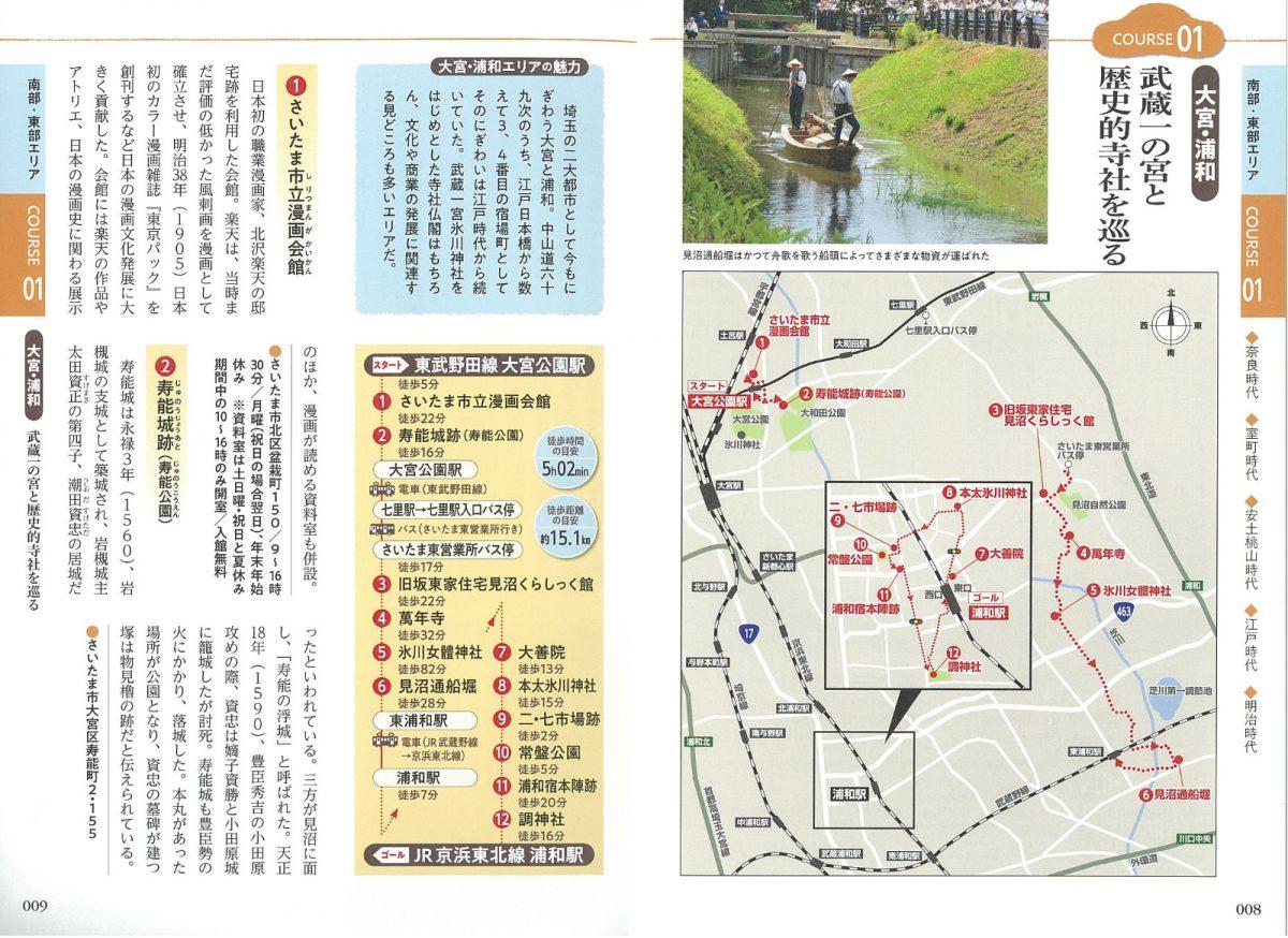 埼玉 ぶらり歴史探訪ルートガイド