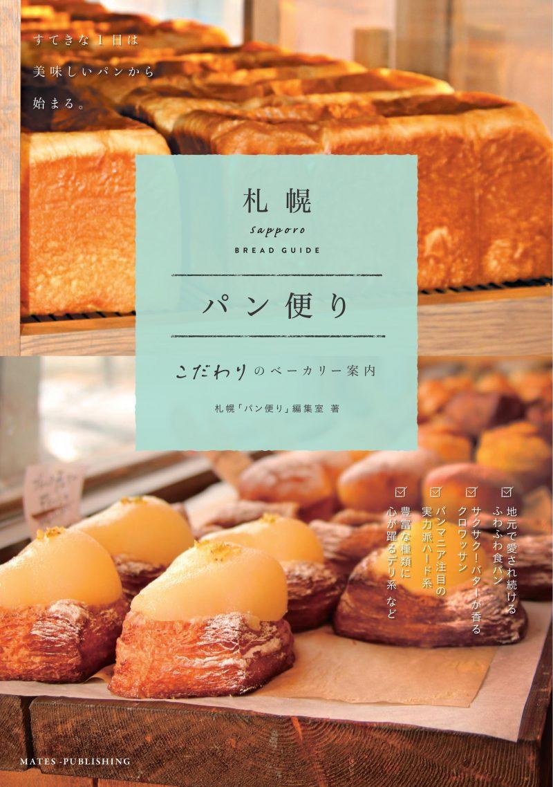 札幌 パン便り こだわりのベーカリー案内