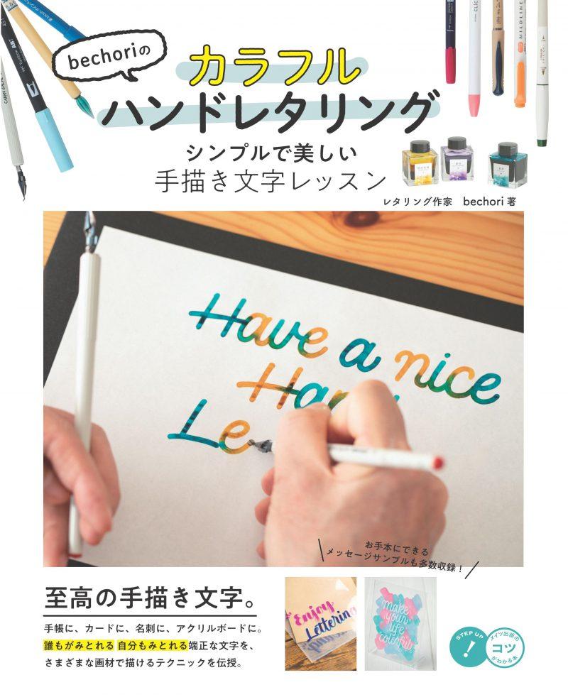 bechoriのカラフルハンドレタリング シンプルで美しい手描き文字レッスン