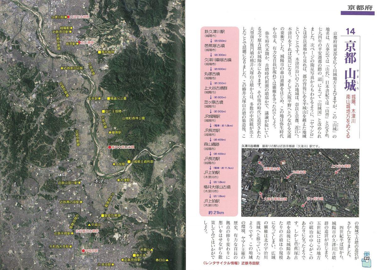 畿内 古墳探訪ガイド 改訂版 大阪・京都・奈良・兵庫