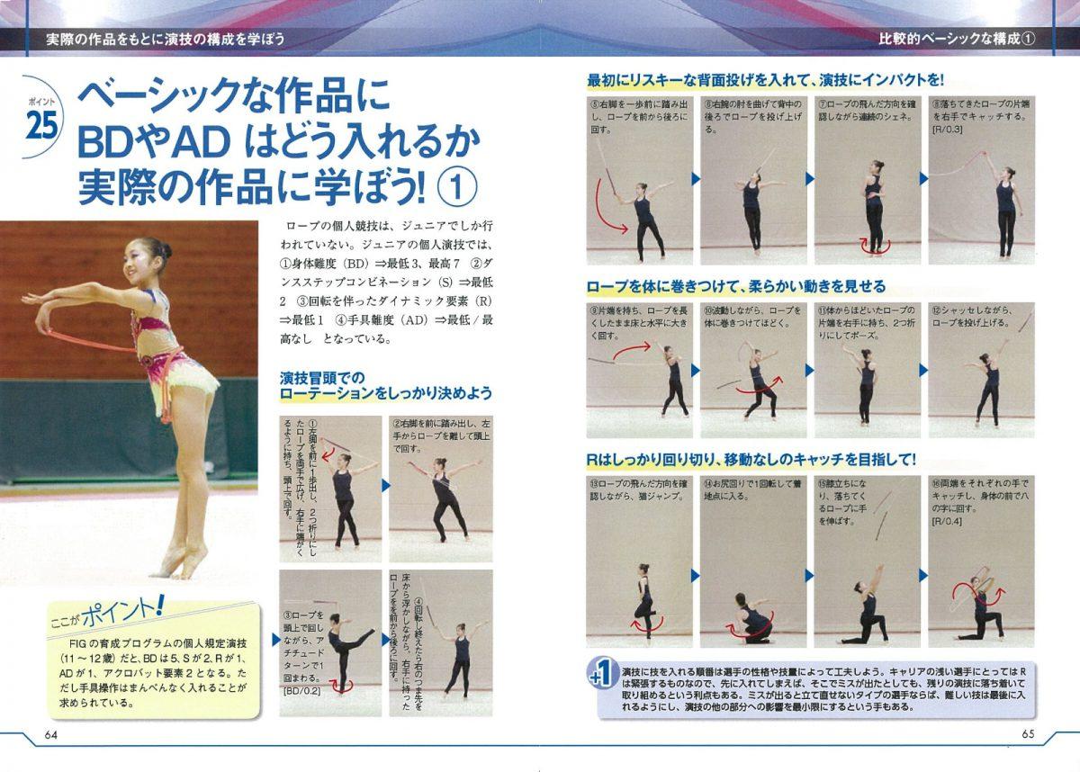 手具操作で魅せる!新体操 ロープ レベルアップBOOK