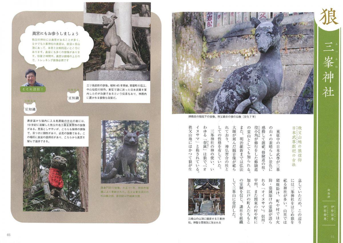 東京周辺 神社仏閣どうぶつ案内 神使・眷属・ゆかりのいきものを巡る