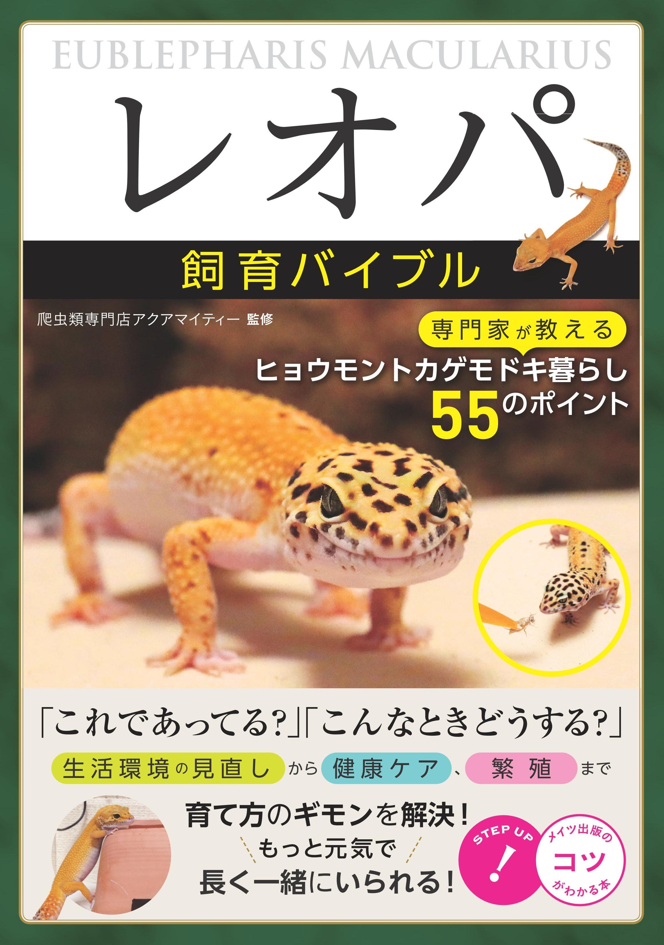 「レオパ」飼育バイブル 専門家が教えるヒョウモントカゲモドキ暮らし 55のポイント