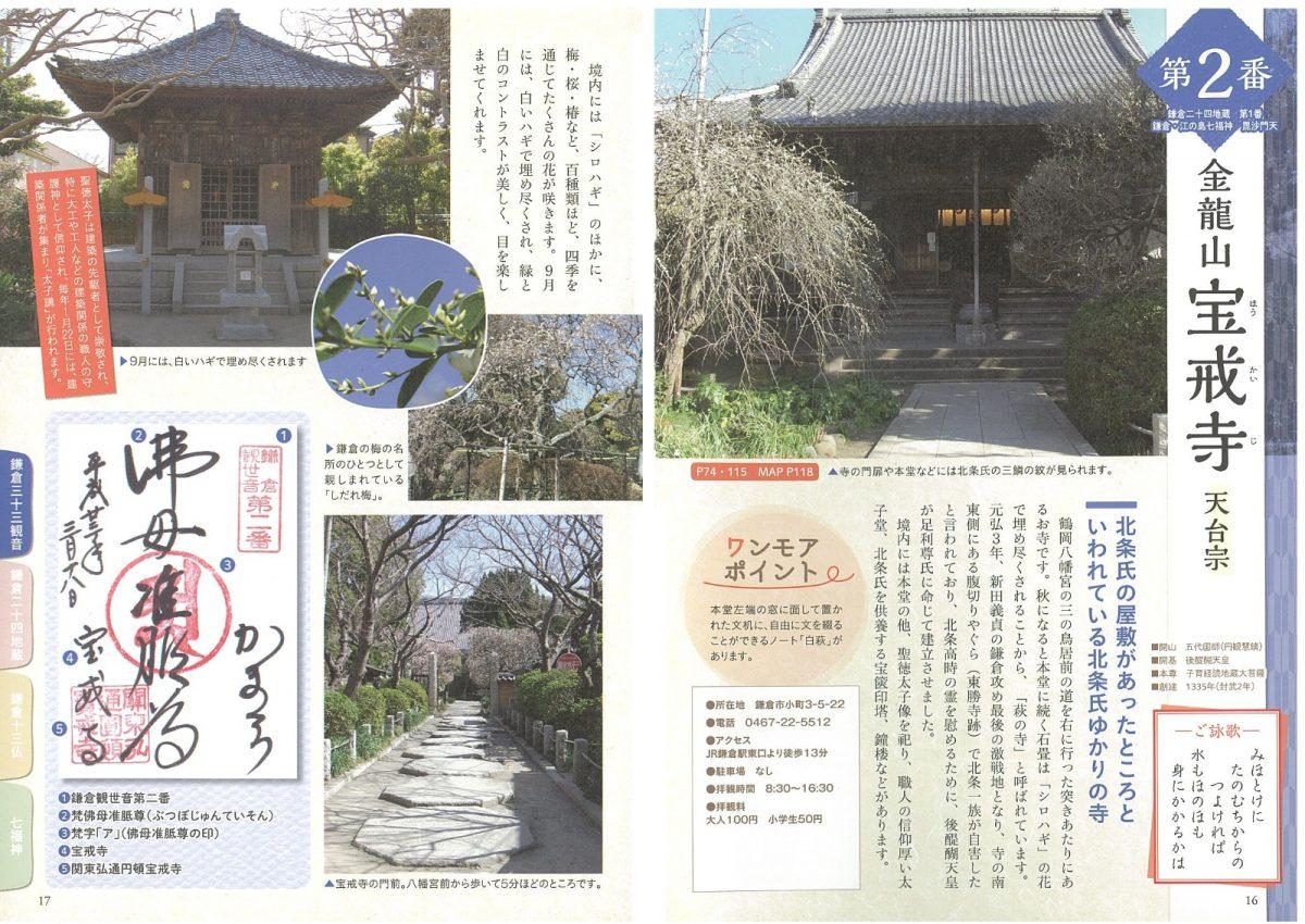鎌倉札所めぐり 御朱印を求めて歩く 巡礼ルートガイド 改訂版